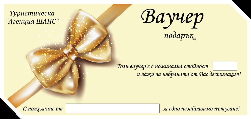 Ваучер за подарък