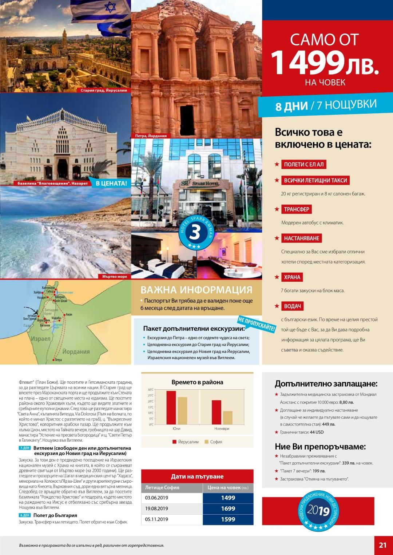 Израел и Йордания - Древни Страни